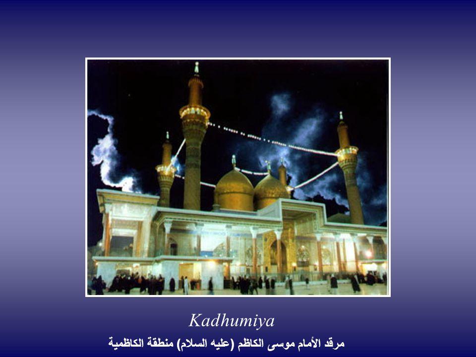 Kadhumiya مرقد الأمام موسى الكاظم (عليه السلام) منطقة الكاظمية