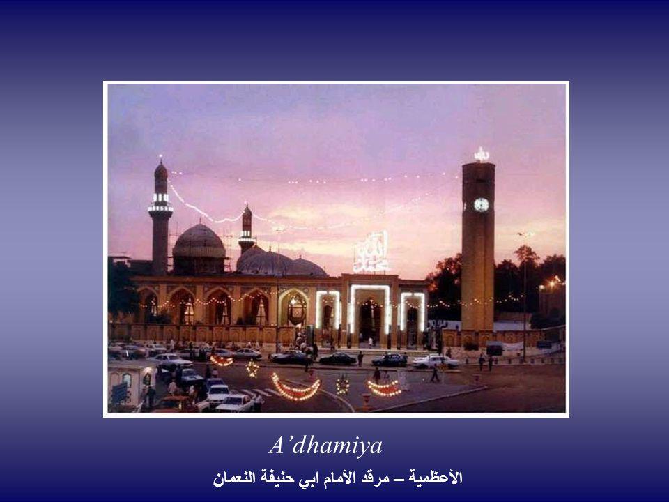 A'dhamiya الأعظمية – مرقد الأمام ابي حنيفة النعمان