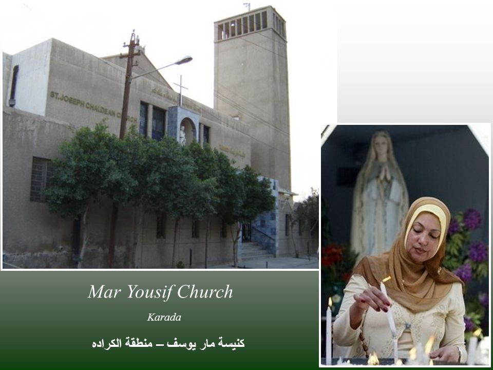 Mar Yousif Church Karada
