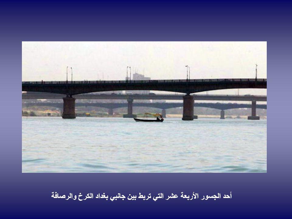 أحد الجسور الأربعة عشر التي تربط بين جانبي بغداد الكرخ والرصافة