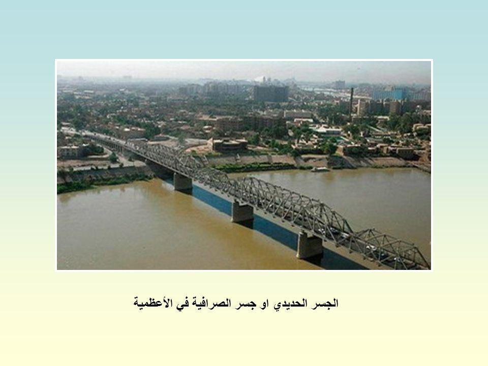 الجسر الحديدي او جسر الصرافية في الأعظمية