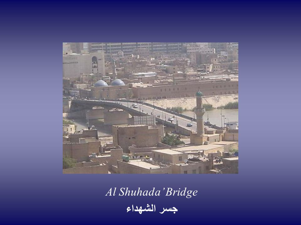 Al Shuhada' Bridge جسر الشهداء