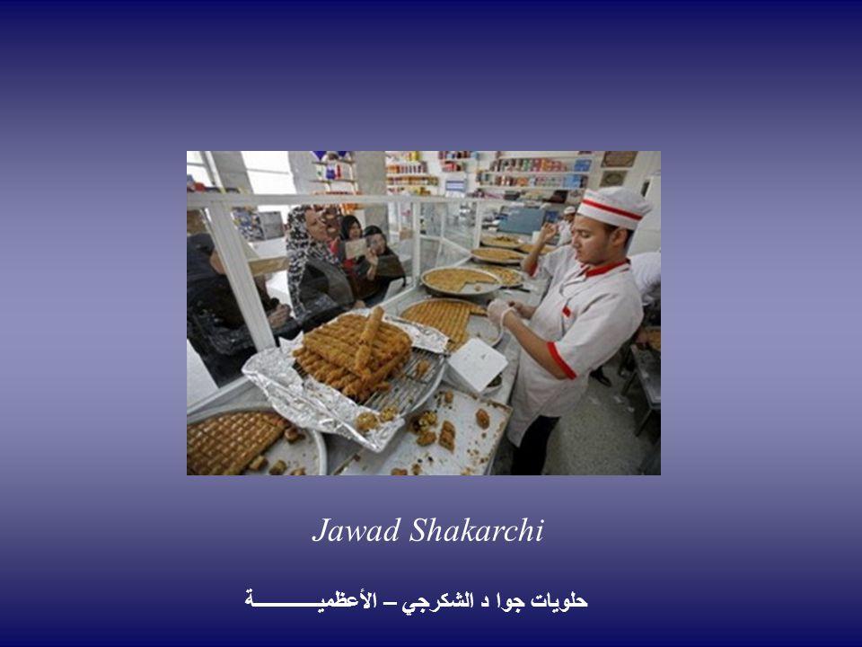 Jawad Shakarchi حلويات جوا د الشكرجي – الأعظميــــــــــــــة