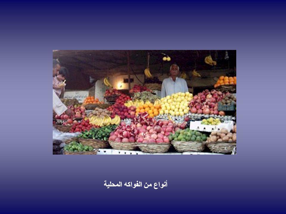 أنواع من الفواكه المحلية