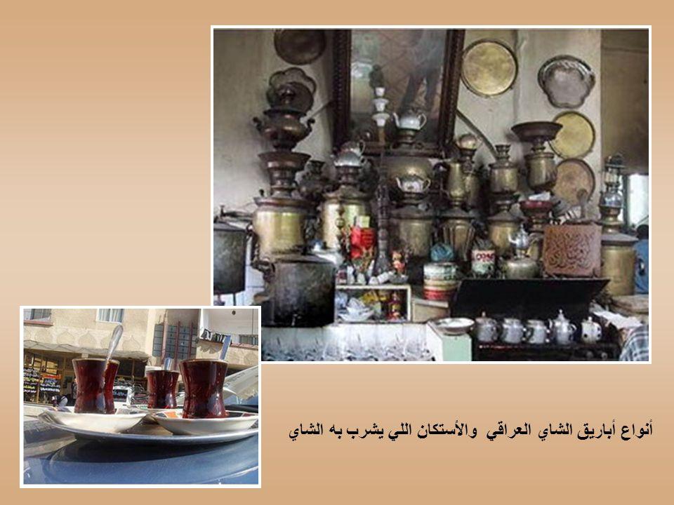 أنواع أباريق الشاي العراقي والأستكان اللي يشرب به الشاي