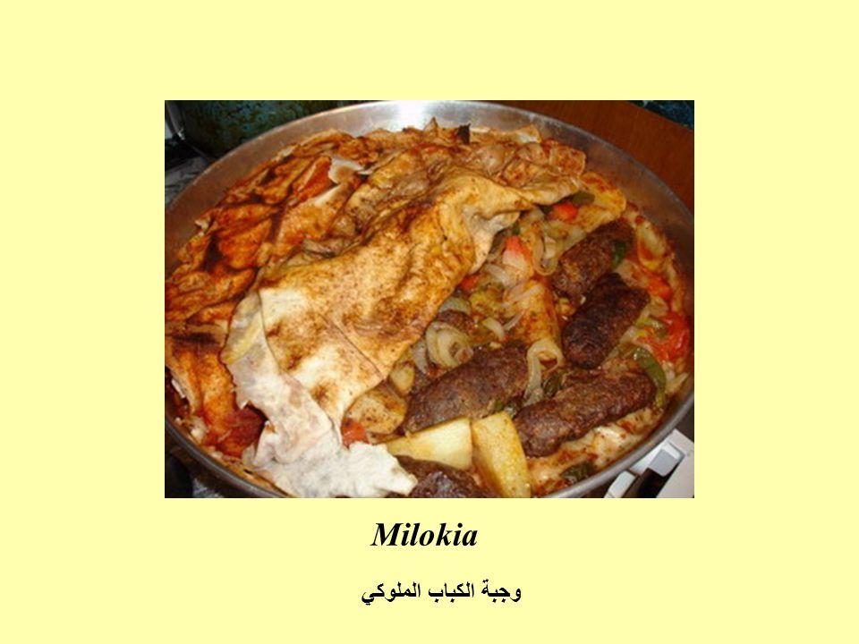Milokia وجبة الكباب الملوكي