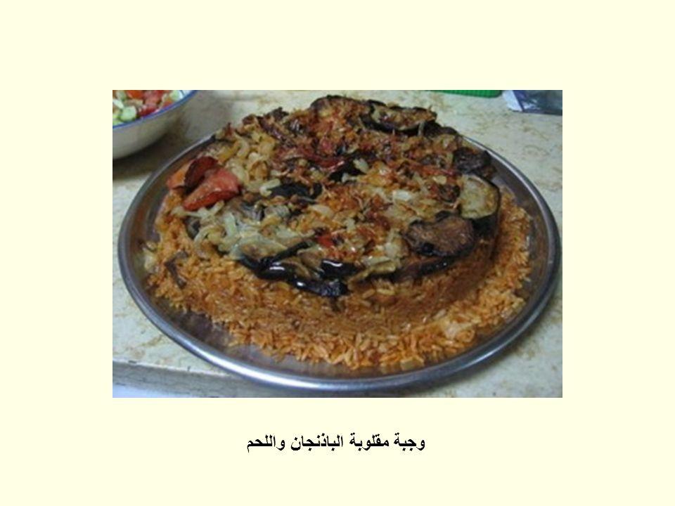 وجبة مقلوبة الباذنجان واللحم