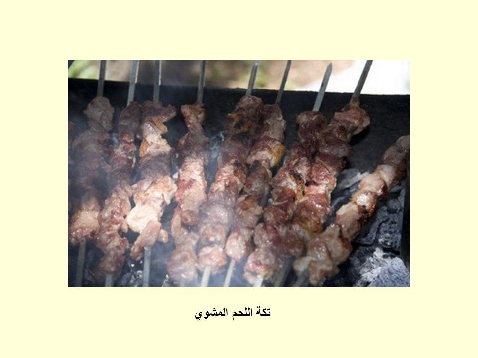 تكة اللحم المشوي