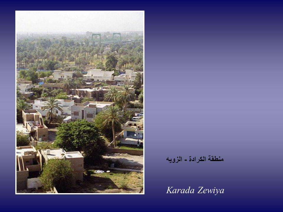 منطقة الكرادة - الزويه Karada Zewiya