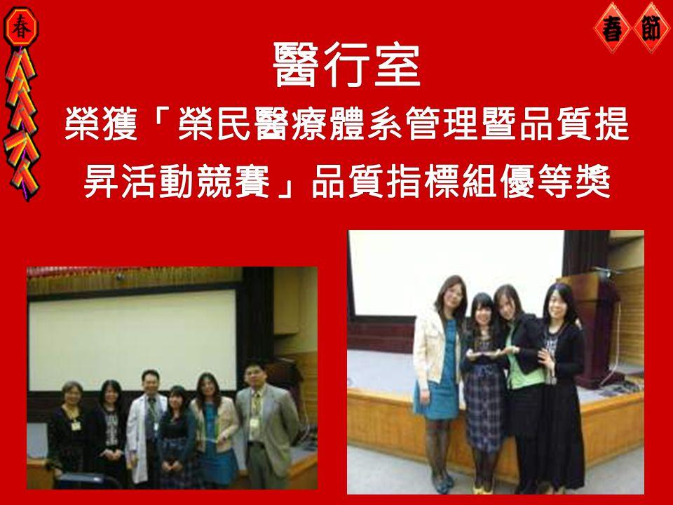 醫行室 榮獲「榮民醫療體系管理暨品質提昇活動競賽」品質指標組優等獎