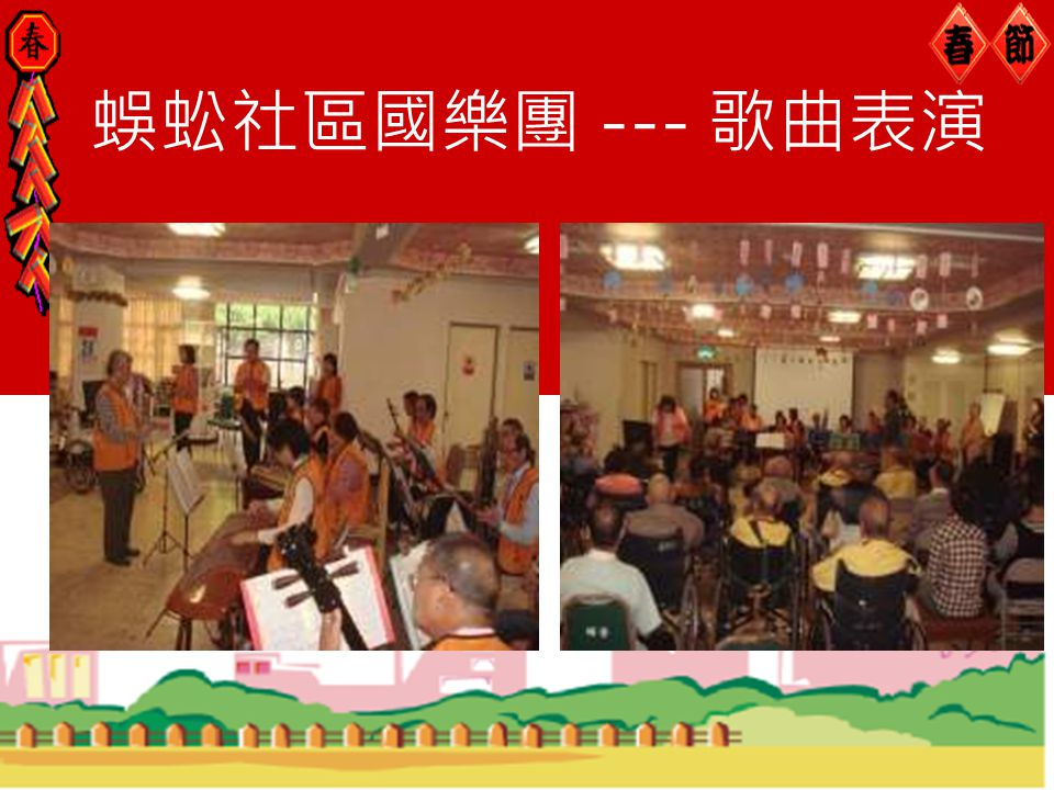 蜈蚣社區國樂團 --- 歌曲表演