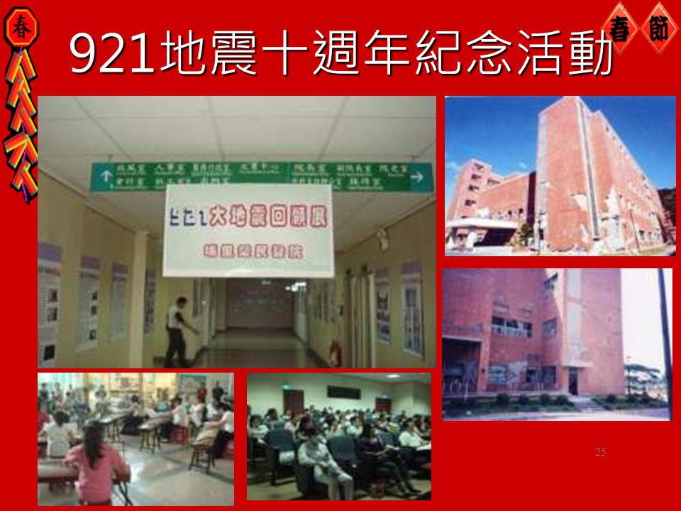 921地震十週年紀念活動