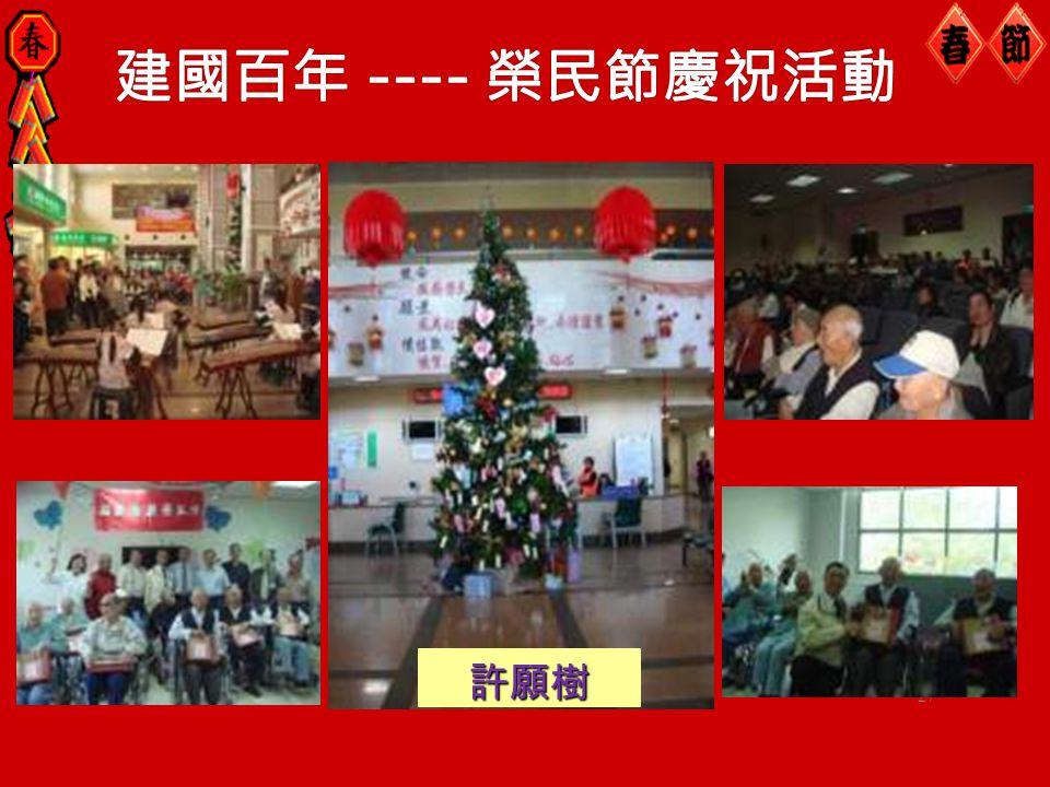 建國百年 ---- 榮民節慶祝活動 許願樹