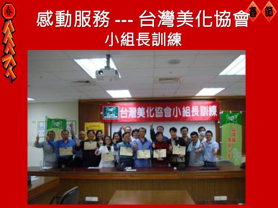 感動服務 --- 台灣美化協會 小組長訓練 30