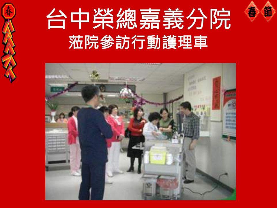 台中榮總嘉義分院 蒞院參訪行動護理車