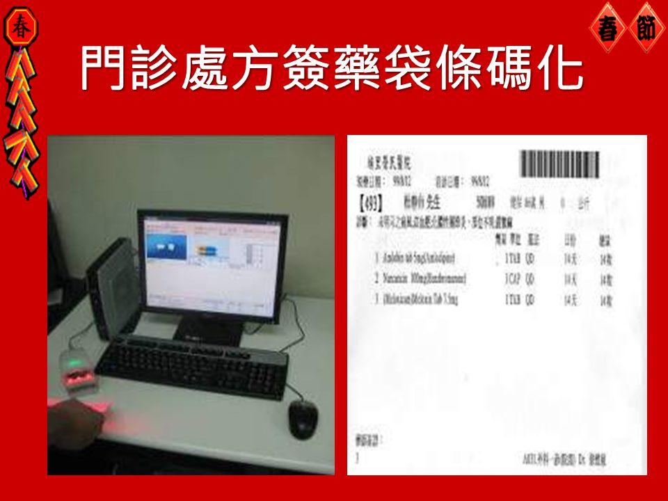 門診處方簽藥袋條碼化