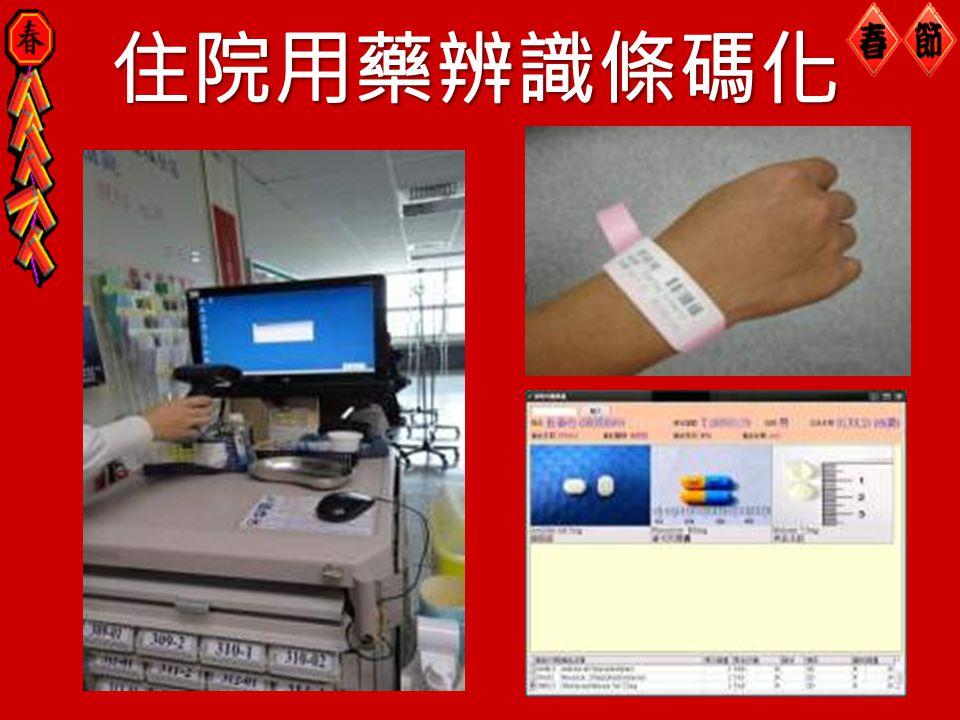 住院用藥辨識條碼化