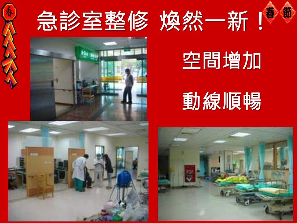 急診室整修 煥然一新! 空間增加 動線順暢
