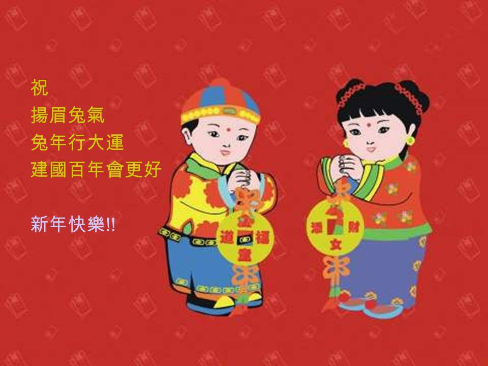 祝 揚眉兔氣 兔年行大運 建國百年會更好 新年快樂!!