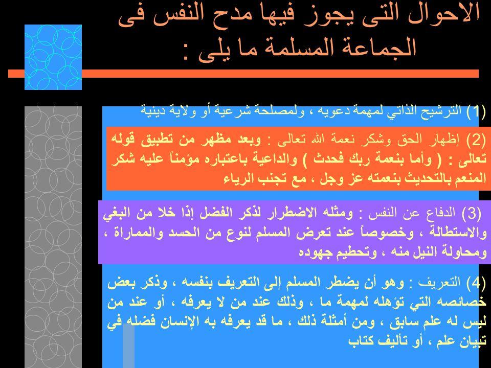 الاحوال التى يجوز فيها مدح النفس فى الجماعة المسلمة ما يلى :