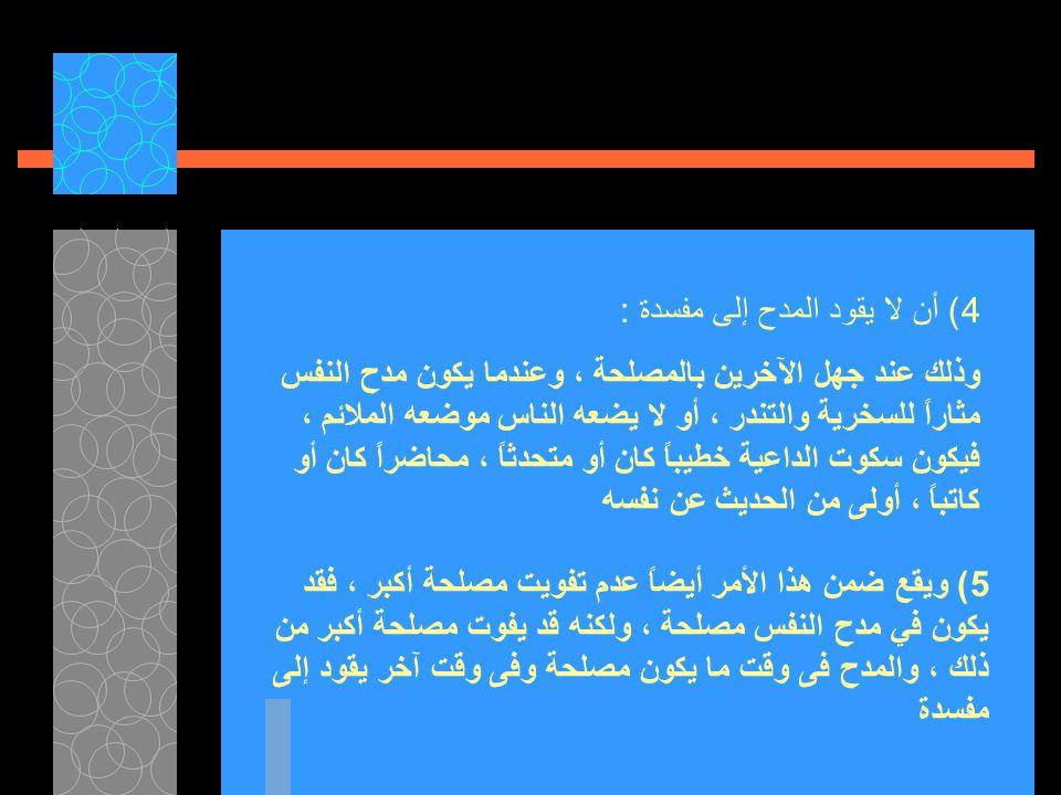 4) أن لا يقود المدح إلى مفسدة :