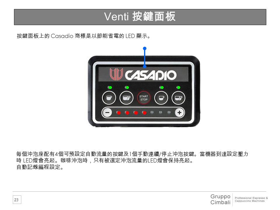 Venti 按鍵面板 按鍵面板上的 Casadio 商標是以節能省電的 LED 顯示。