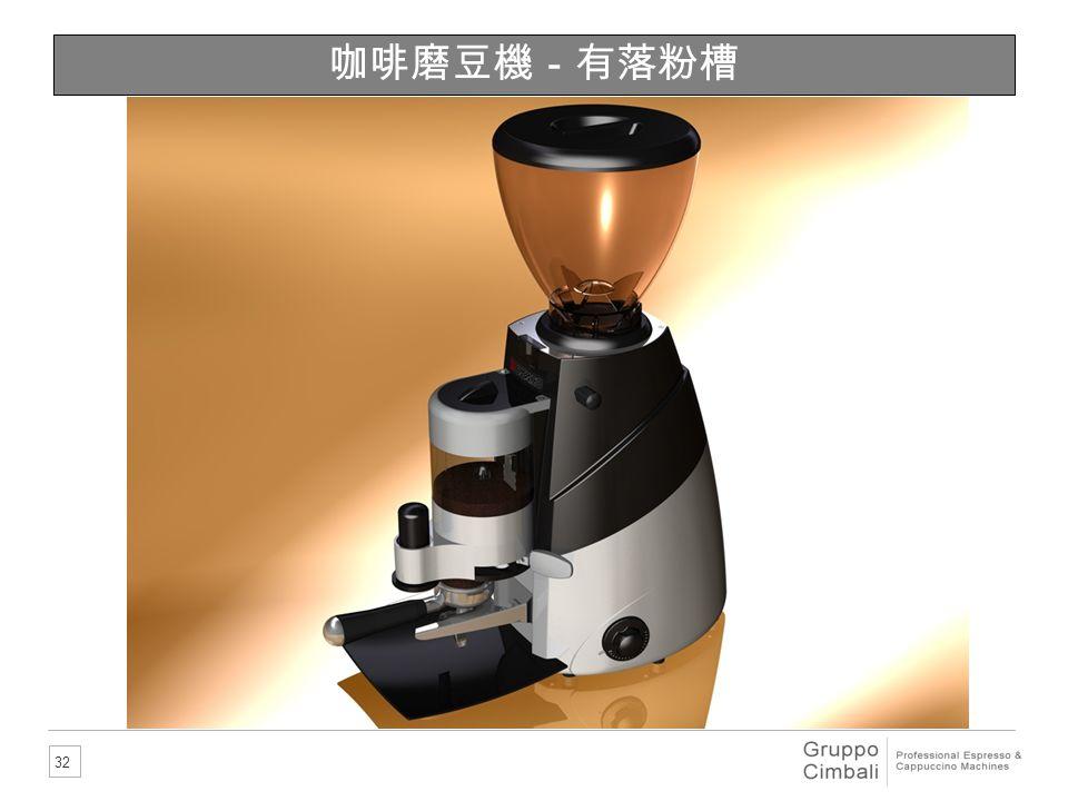 咖啡磨豆機-有落粉槽