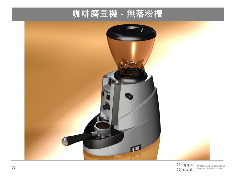 咖啡磨豆機-無落粉槽