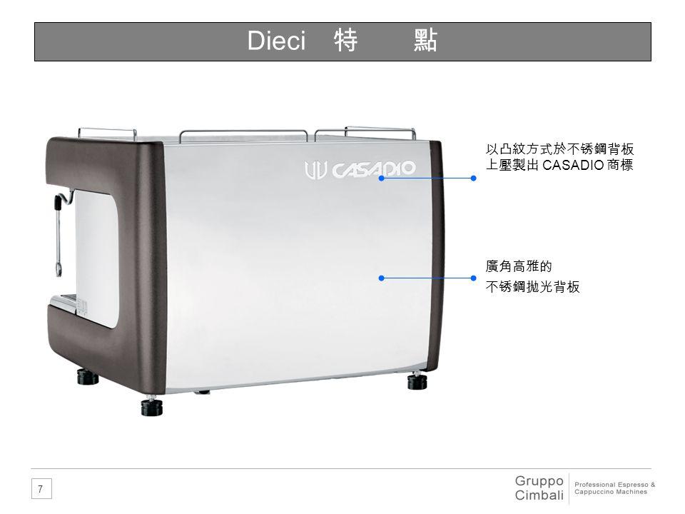 Dieci 特 點 以凸紋方式於不锈鋼背板上壓製出 CASADIO 商標 廣角高雅的 不锈鋼拋光背板