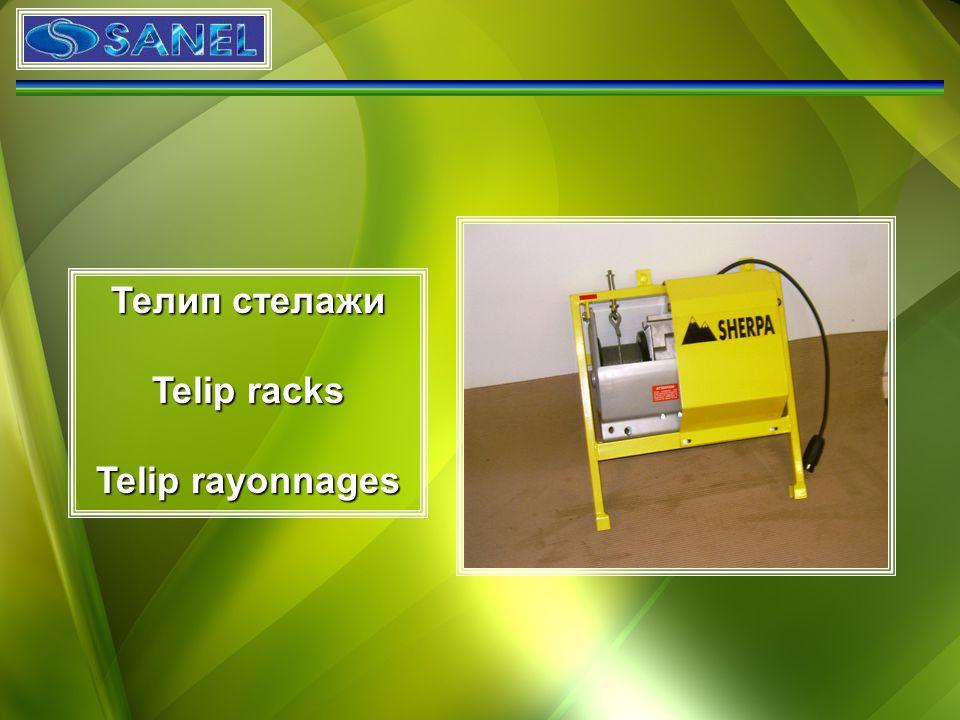 Телип стелажи Telip racks Telip rayonnages