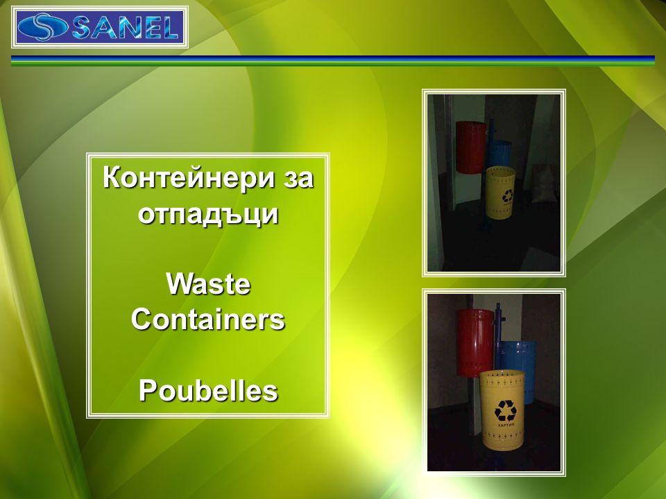 Контейнери за отпадъци
