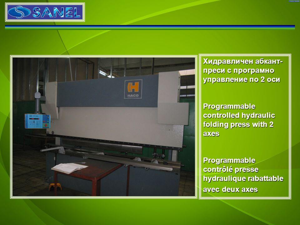 Хидравличен абкант-преси с програмно управление по 2 оси