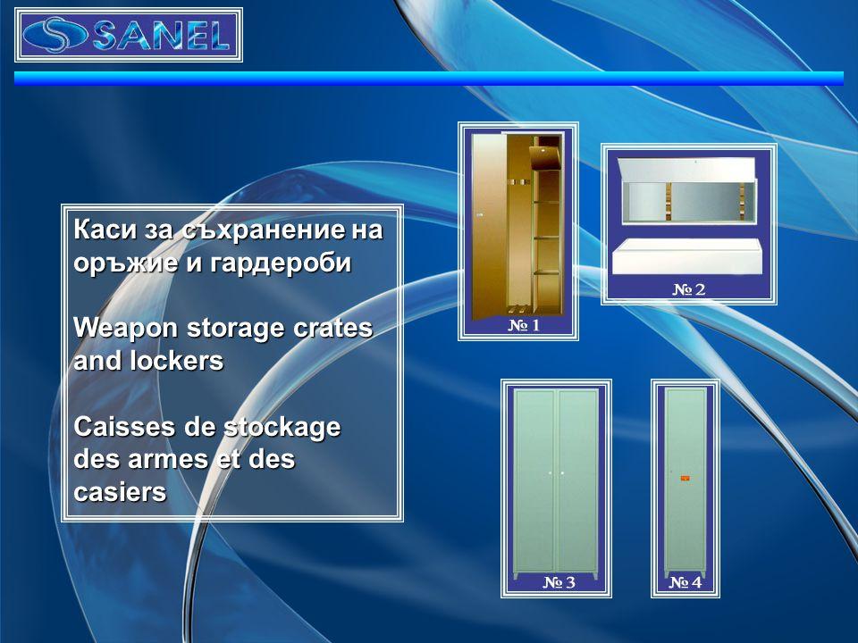 Каси за съхранение на оръжие и гардероби