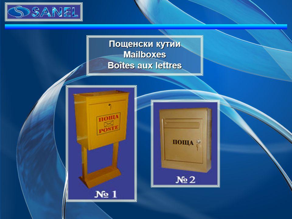 Пощенски кутии Mailboxes Boîtes aux lettres
