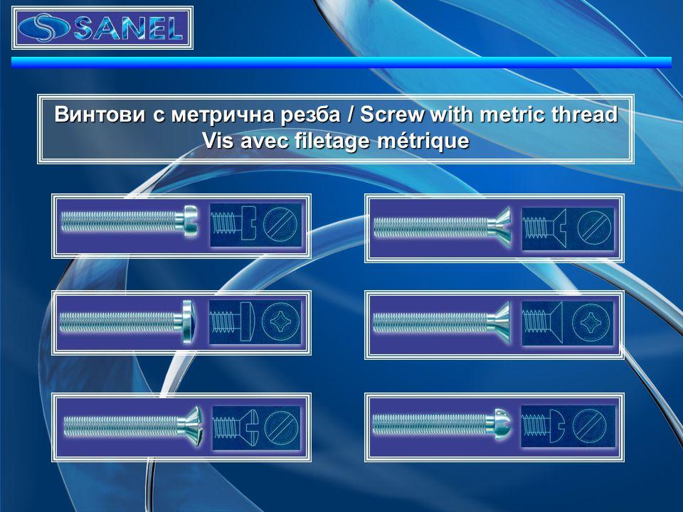 Винтови с метрична резба / Screw with metric thread