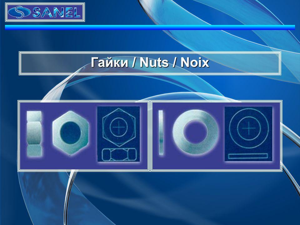 Гайки / Nuts / Noix