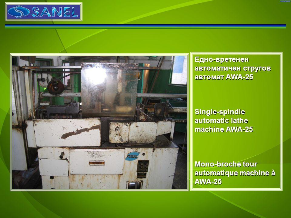 Едно-вретенен автоматичен стругов автомат АWA-25