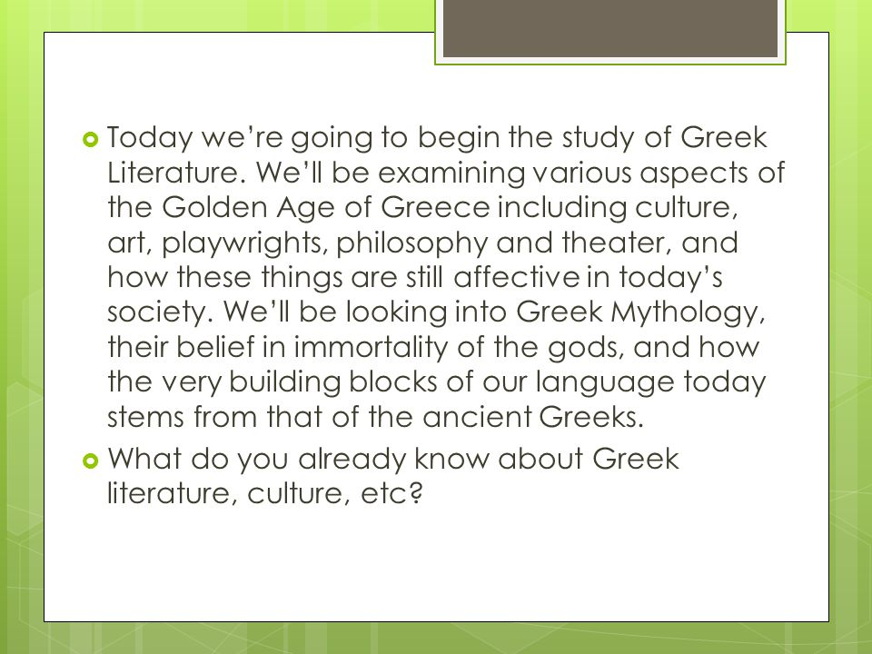 Today we're going to begin the study of Greek Literature