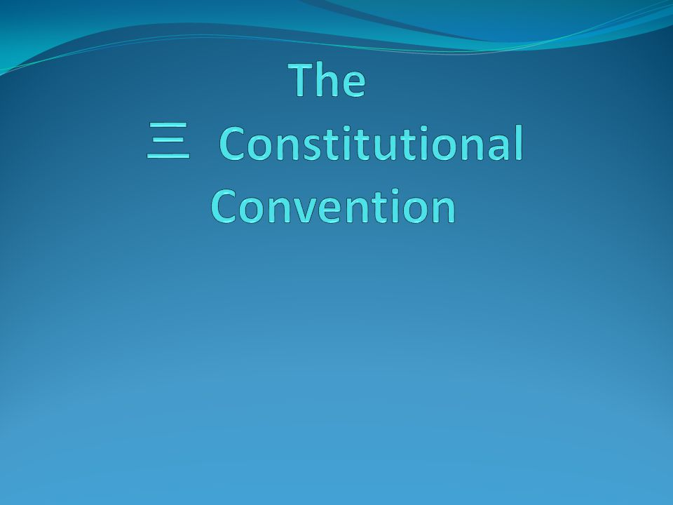 The 三 Constitutional Convention