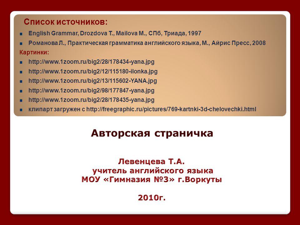 учитель английского языка МОУ «Гимназия №3» г.Воркуты