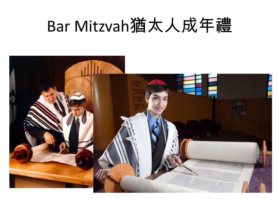 Bar Mitzvah猶太人成年禮