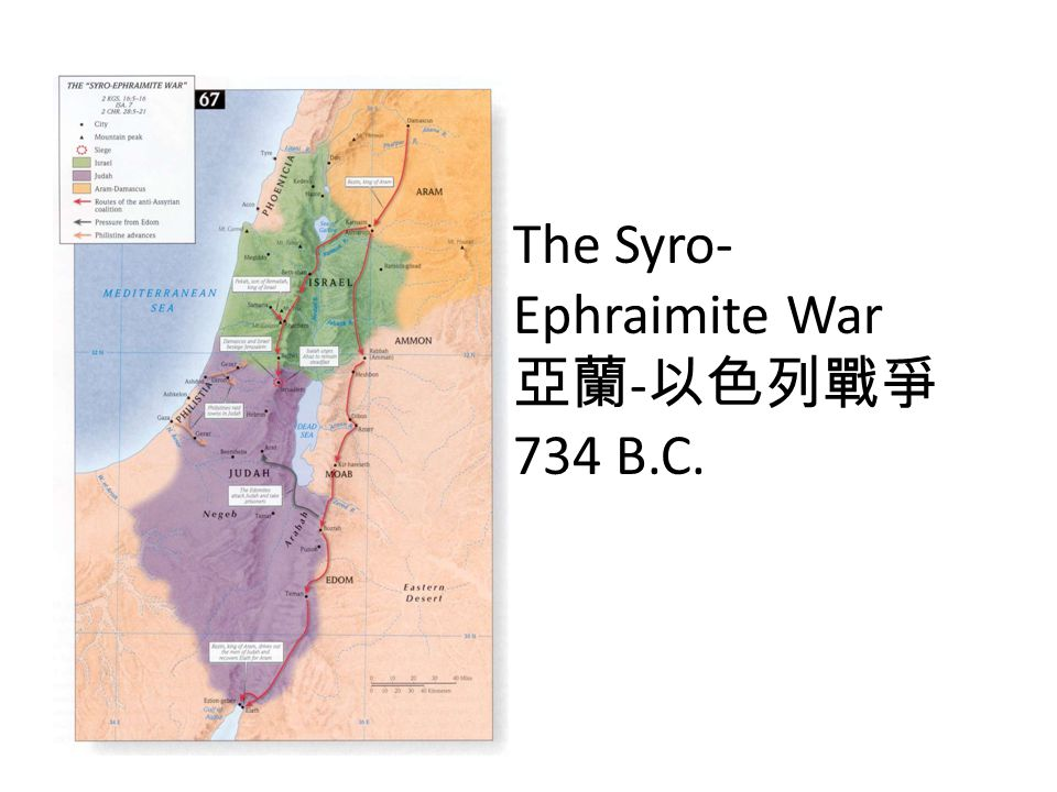 The Syro-Ephraimite War