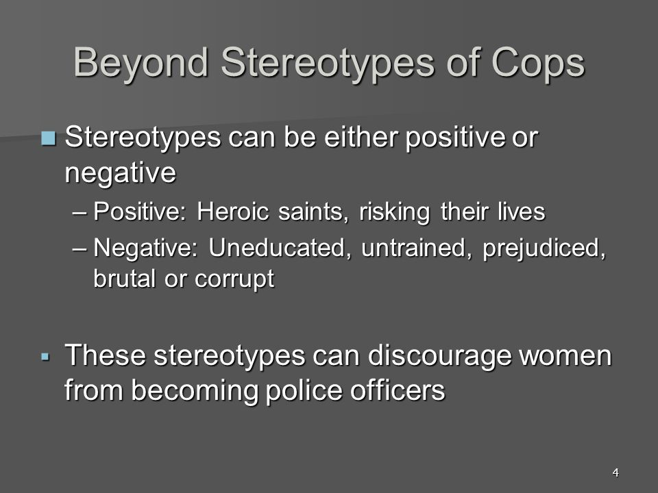 Beyond Stereotypes of Cops