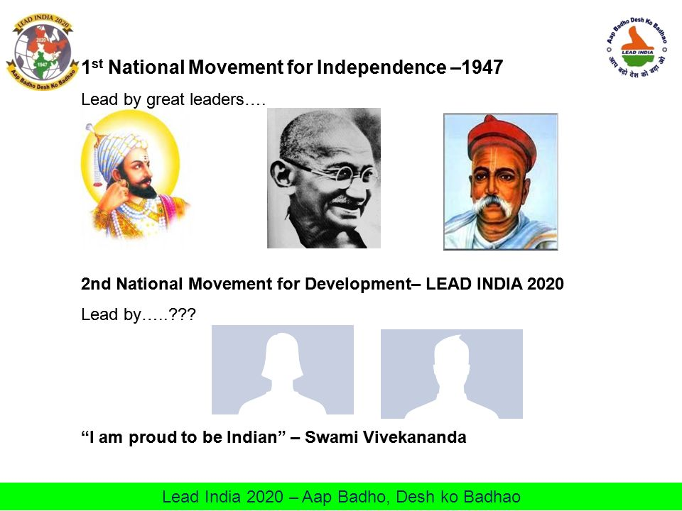 1st National Movement for Independence –1947