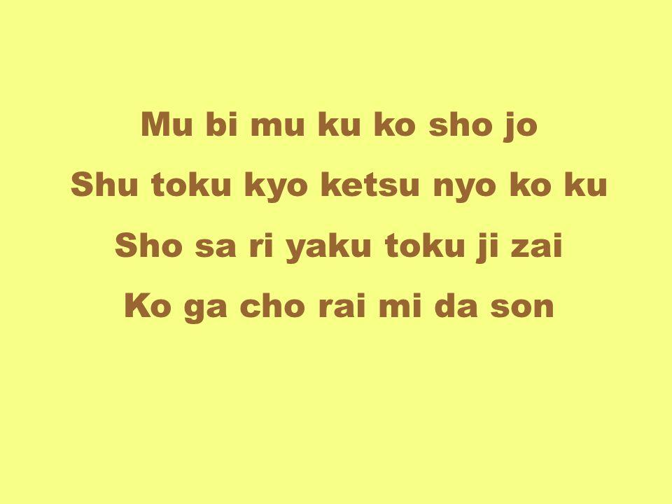 Shu toku kyo ketsu nyo ko ku Sho sa ri yaku toku ji zai