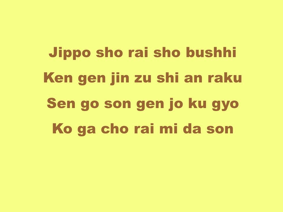 Jippo sho rai sho bushhi Ken gen jin zu shi an raku