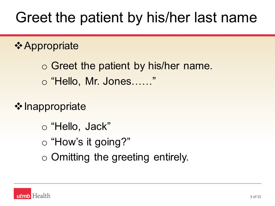 Greet the patient by his/her last name