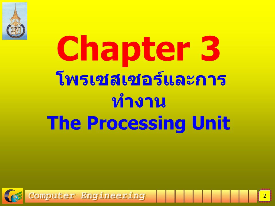 Chapter 3 โพรเซสเซอร์และการทำงาน The Processing Unit
