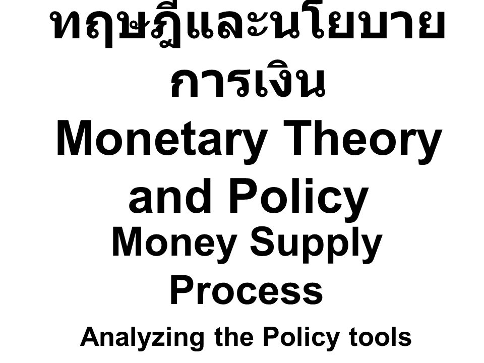 ทฤษฎีและนโยบายการเงิน Monetary Theory and Policy