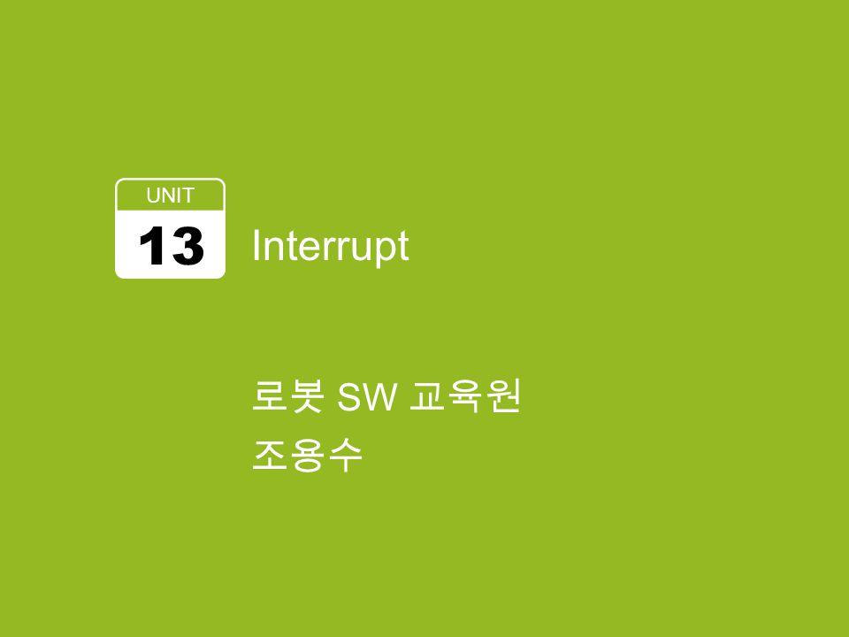 UNIT 13 Interrupt 로봇 SW 교육원 조용수